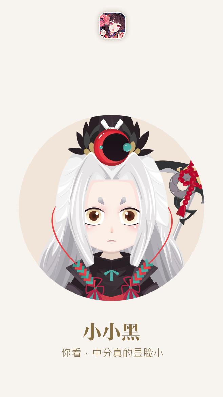 阿漂- 阴阳师