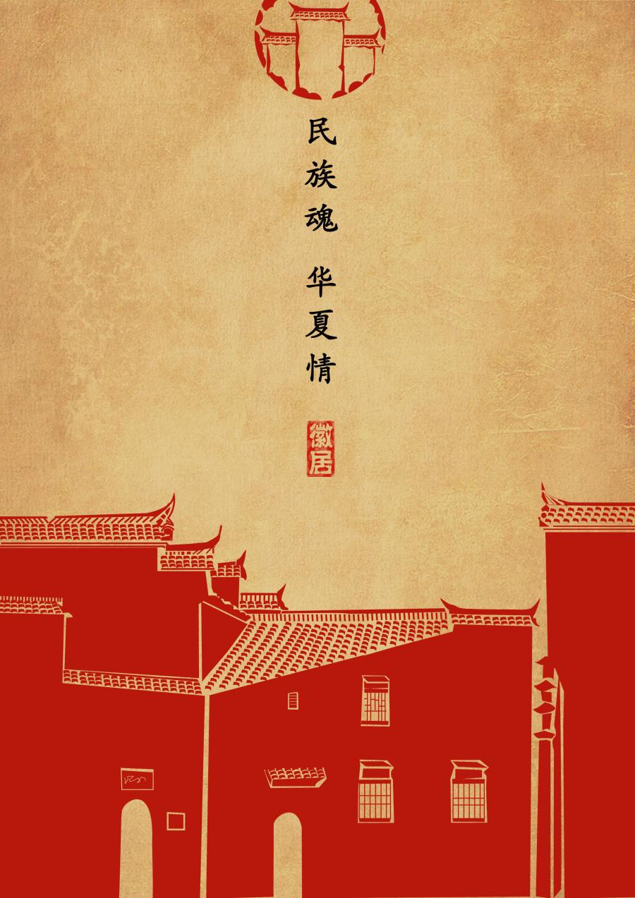中国地图海报_中国大学生计算机设计大赛参赛作品——《民族魂,华夏情 ...