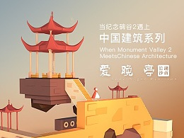 当纪念碑谷2遇上中国建筑,会擦出怎样的火花?