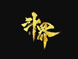 [ 妙典 ] 手写书法字体