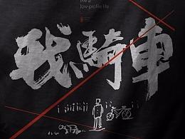 书法字体设计-黄陵野鹤-我是反杀哥