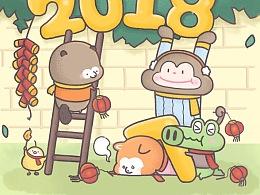 2018圆蛋快乐!狗年汪汪旺~