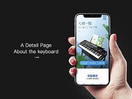 电子琴详情页