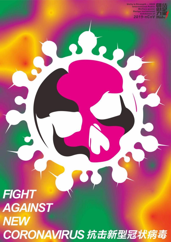 """团结就是力量——2020抗击""""新型冠状病毒""""国际公益海报设计邀请展纪实合集一插图(3)"""