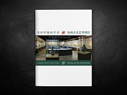 深圳市梅林中学梅林青花瓷博物馆宣传画册