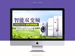 每日一练 --- 《电器》banner 天猫 淘宝 京东 电商 首屏