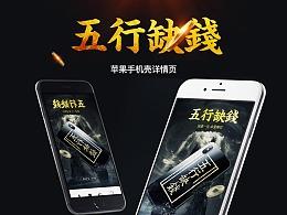 苹果手机壳/手机壳详情页