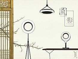 """""""圆影""""系列灯具设计"""