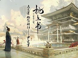《三生三世枕上书》太晨宫概念设计揭秘