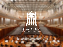 #设计作品《泉城音乐奖》标志设计及应用