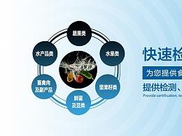生物技术行业 企业banner