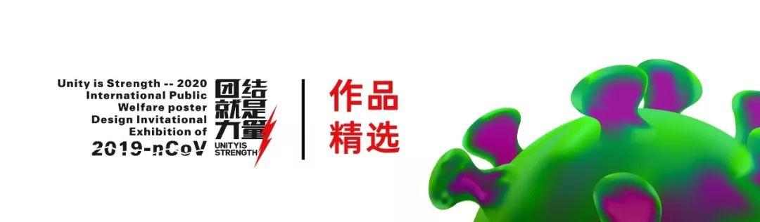 """团结就是力量——2020抗击""""新型冠状病毒""""国际公益海报设计邀请展纪实合集一插图"""