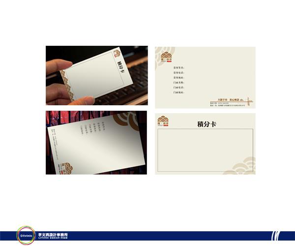 查看《【隐语居】一餐馆视觉应用系统整合》原图,原图尺寸:600x500
