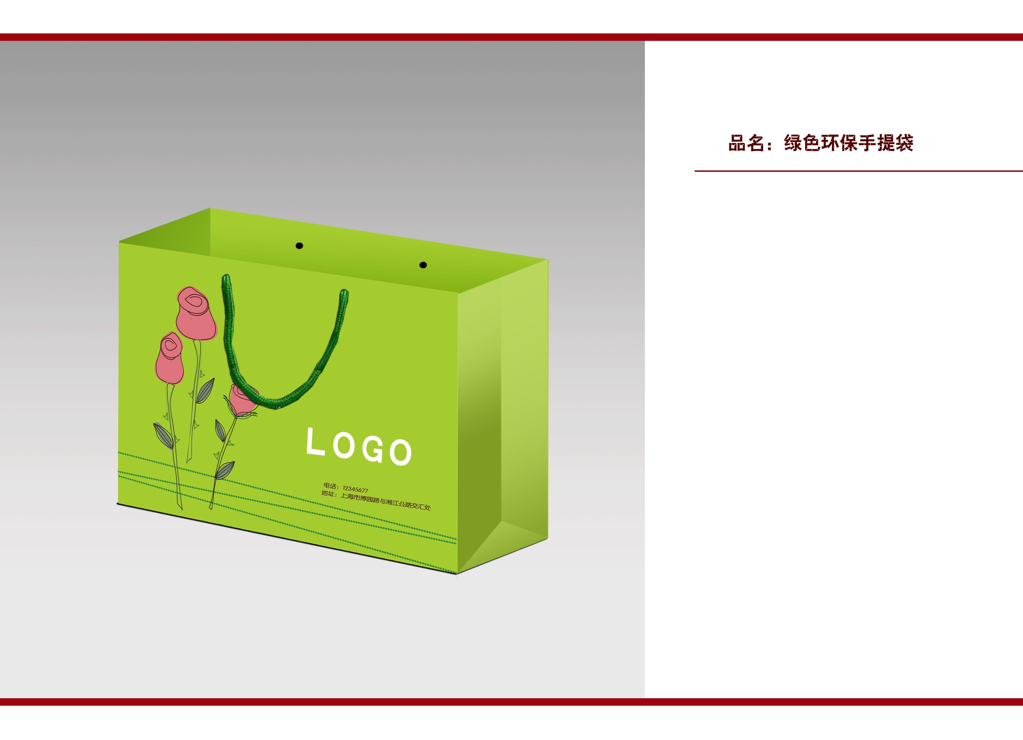 设计呢--就是资源循环再利用的构思,这款手提袋用了绿色,象征这环保图片