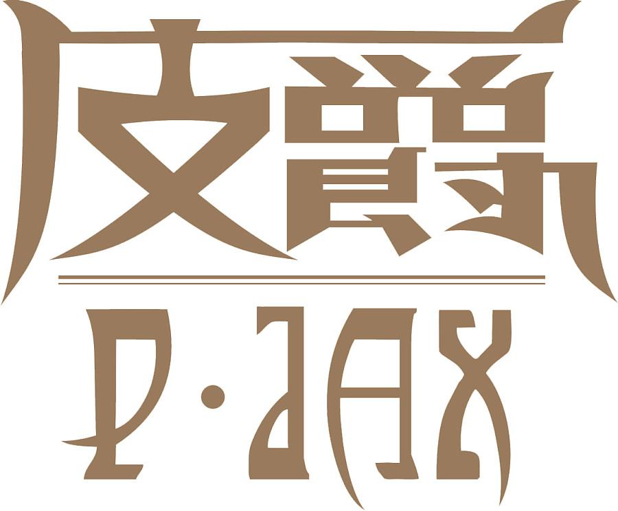 【皮爵】logo设计