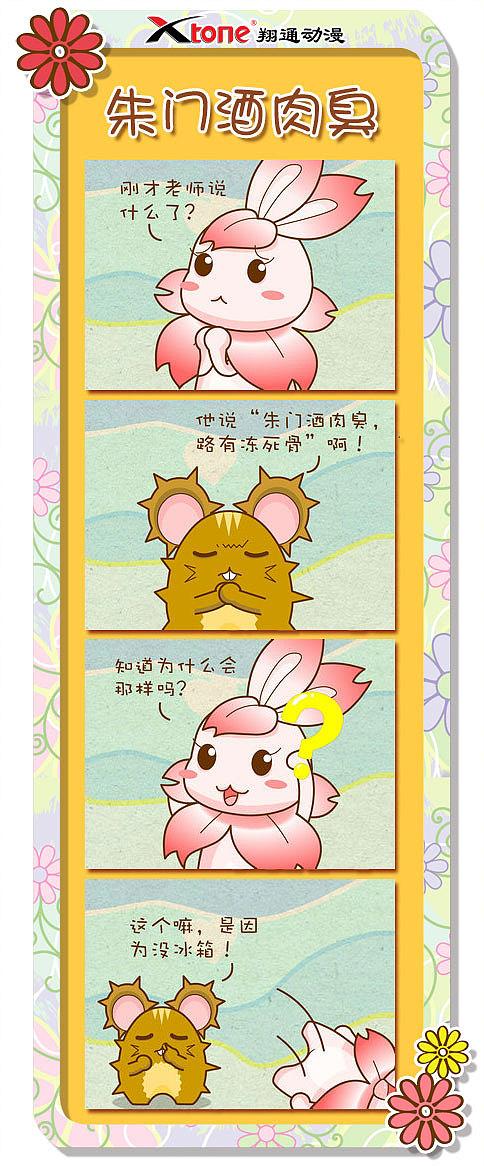 xtone翔通动漫集团—花花动物园四格漫画(一)