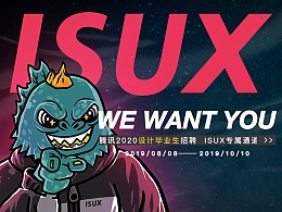 2020 ISUX校园招聘专属通道