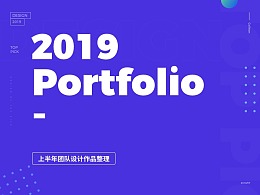 Toppick团队2019上半年作品精选
