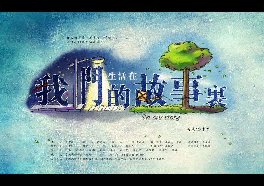 《生活在我们的故事里》宣传形象初步设定|海报|平面