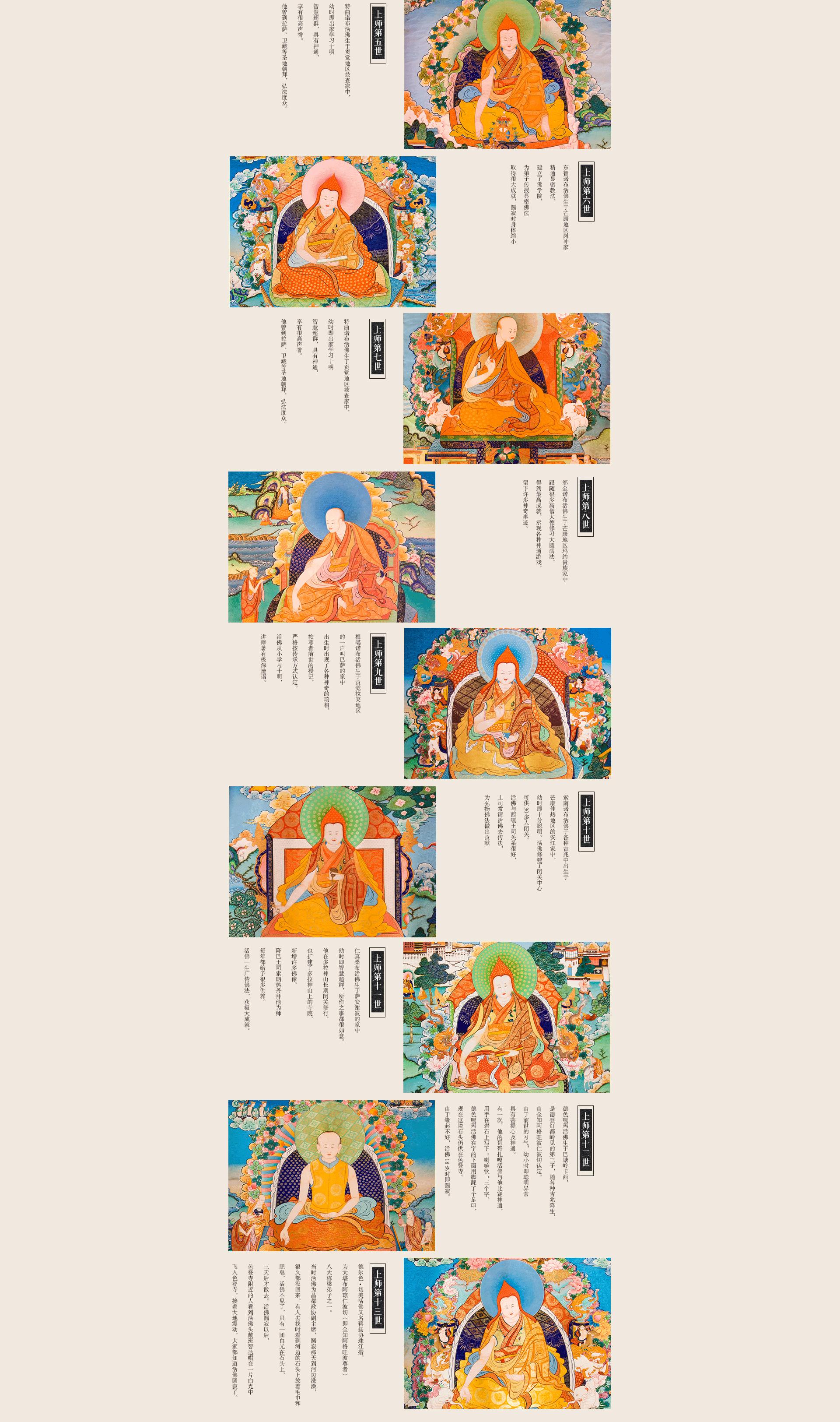 色登寺详情页|网页|专题/活动|水尧儿 - 原创作品