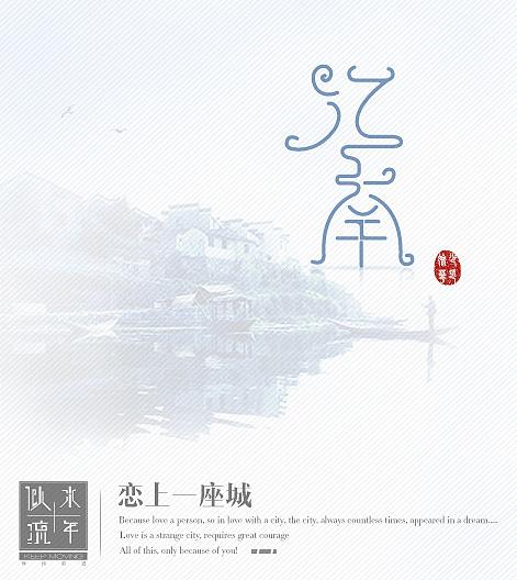 江南好,风景旧曾谙;日出江花红胜火,春来江水绿如蓝.能不忆江南?