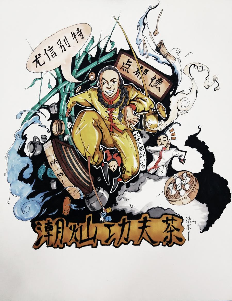 潮汕功夫茶|其他绘画|插画|松爷大魔王 - 原创设图片
