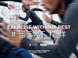2016PUMA彪马户外运动主题海报拍摄