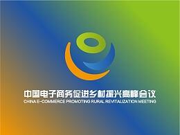 标志设计 - 中国电子商务促进乡村振兴高峰会议