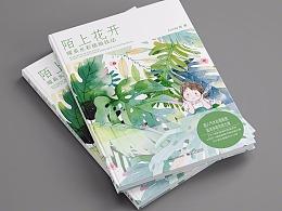 《陌上花开》水彩图书装帧设计