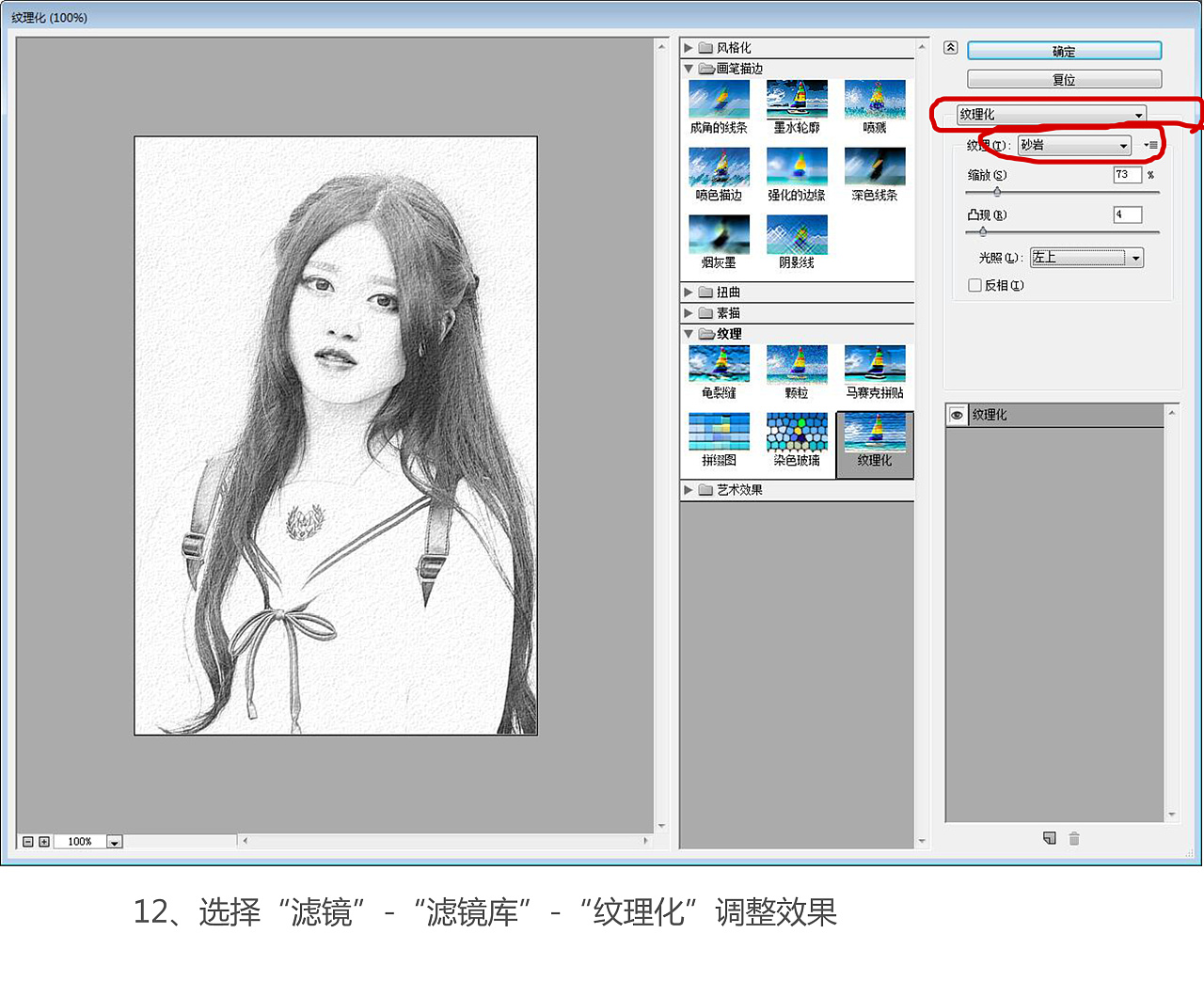 照片转手绘,素描,ps教程
