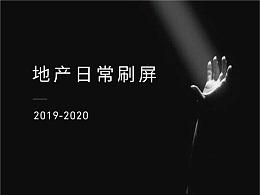 2018-202020 地产项目微信刷屏