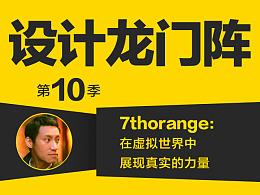 7thorange:在虚拟世界中展现真实的力量