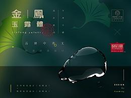 """《""""金鳳玉露體""""延展应用——品牌标准字体设计》"""