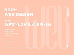 「MEOW」-鲜花电商网页设计-这就是爱~