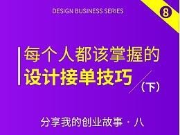 每个人都该掌握设计接单技巧(下)——设计创业(八)