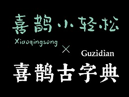 喜鹊造字新字发布「小轻松+古字典体」