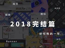 2018完结篇