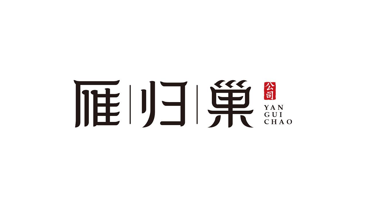 设计团队又延伸设计一套宣传公司的专用字体.图片