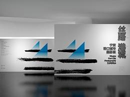 丝路·港城——摄影展
