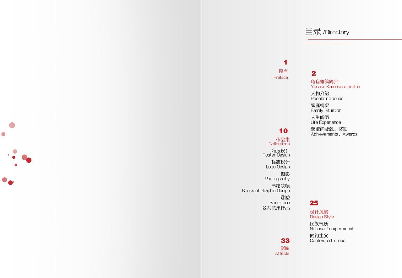 书籍目录设计图片
