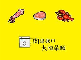 小冰柜的创意GIF-吃豆人