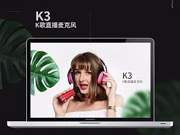BBS K3手机麦克风首发