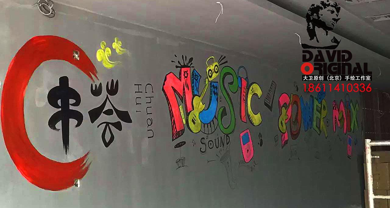 大卫原创(北京)手绘工作室案例分享!欢迎交流合作!
