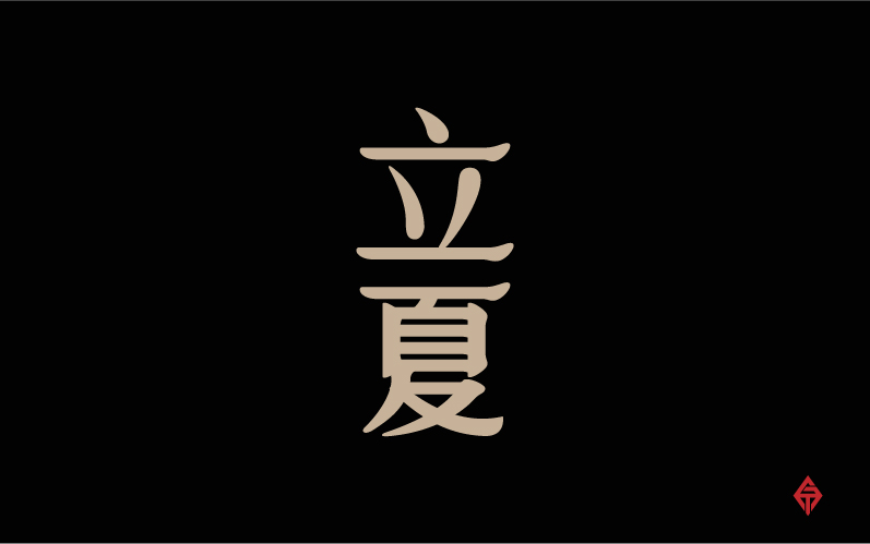 二十四节气字体设计