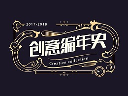 阿里巴巴国际ued创意设计组2017作品集