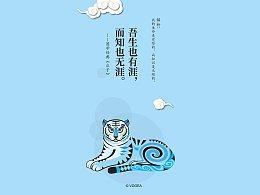 十二生肖国学系列之虎