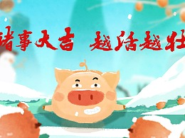 The Origin of Chinese Zodiac Pig 猪生肖的由来