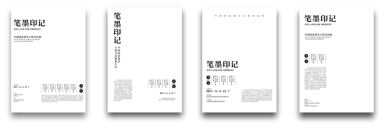 纯文字排版图片