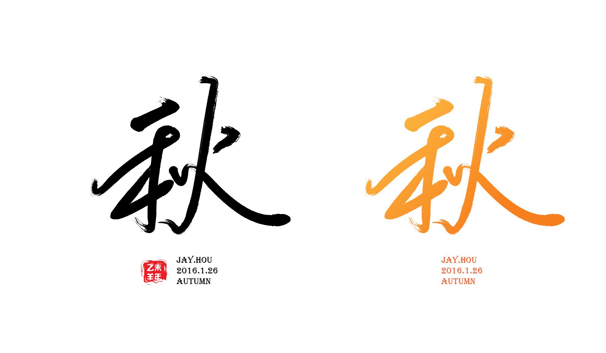 2016毛笔字春,夏,秋,冬练习图片