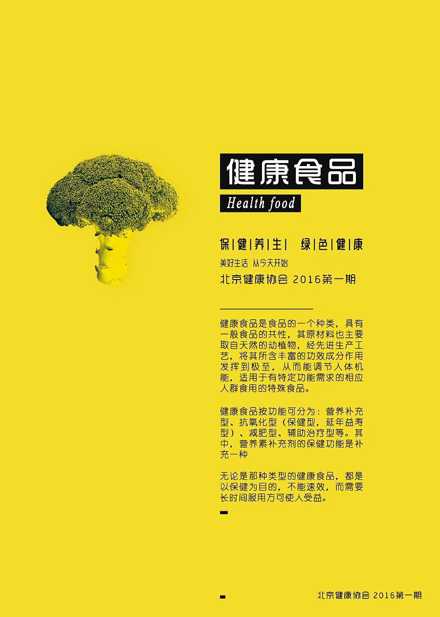 原创作品:海报版式设计图片